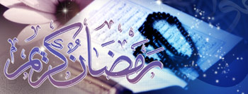 و سلام بر رمضان؛ ماه رحمت و مغفرت