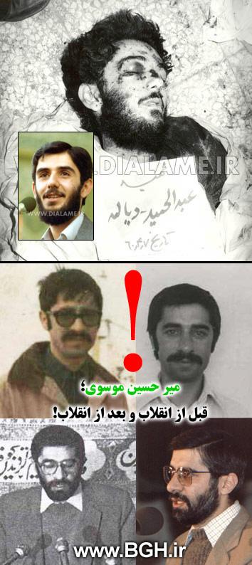 شهید عبدالحمید دیالمه- میر حسین موسوی قبل و بعداز انقلاب!