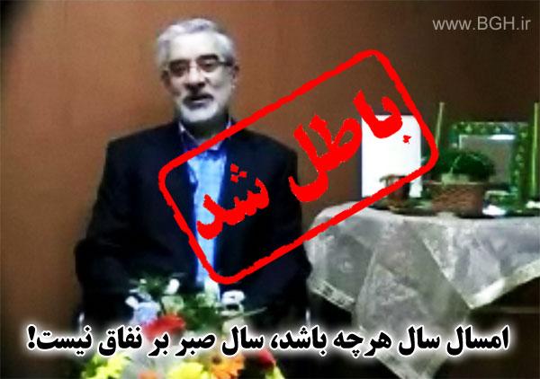 http://www.bachehayeghalam.ir/UserFiles/Image/weblog/norouz_mir_hossein_mousavi.jpg