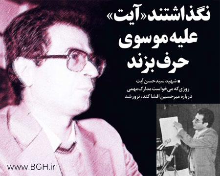 شهید سید حسن آیت، روزی که قرار بود مدارک مهمی در رابطه با میر حسین موسوی افشا کند ترور شد