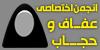 انجمن حجاب و عفاف