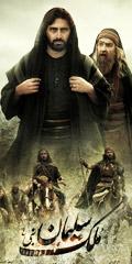 فیلم ملک سلیمان نبی