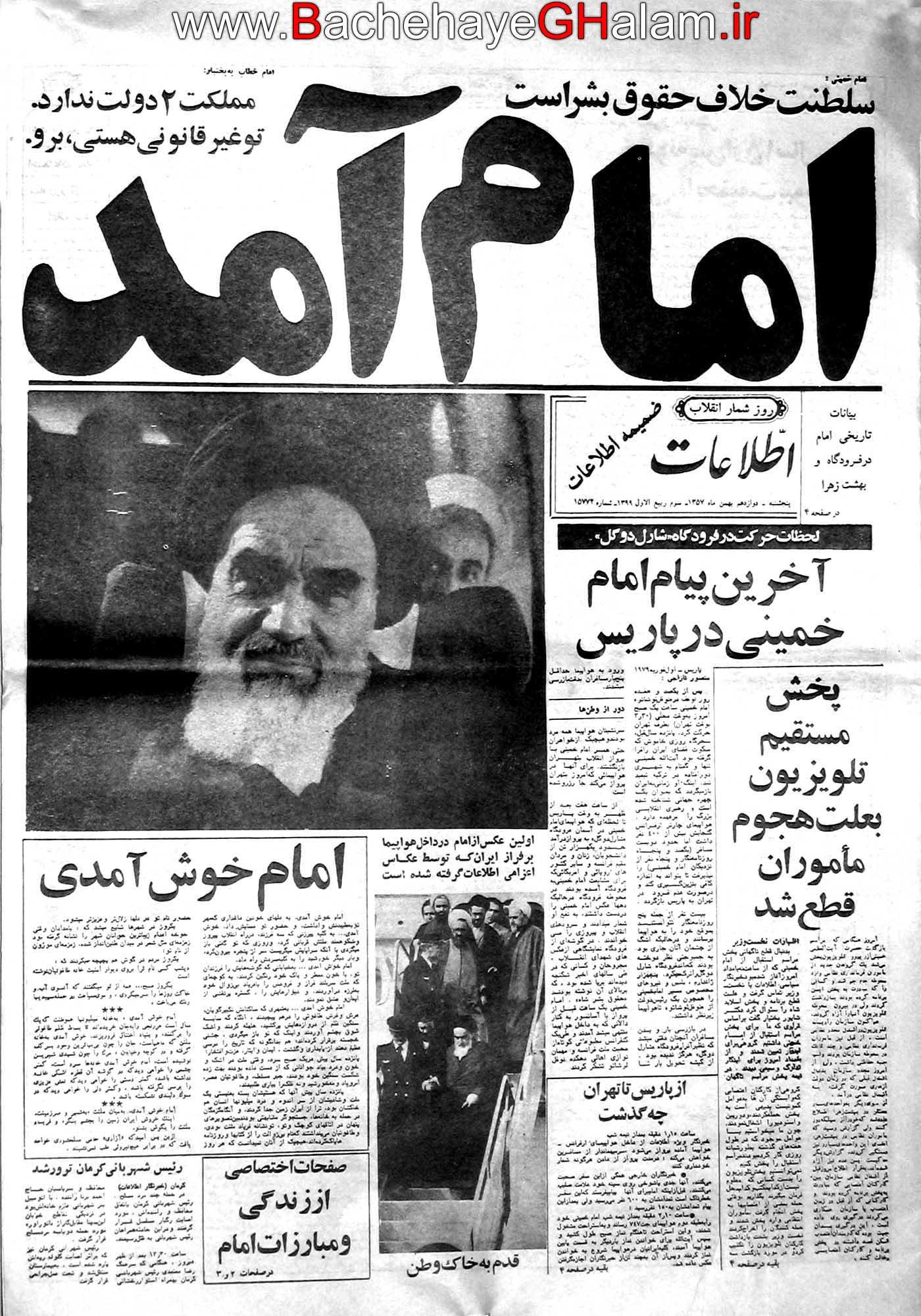 مهر نوشته هاي ولايت مسير با قلم سرخ - امام خميني ره و امام خامنه اي