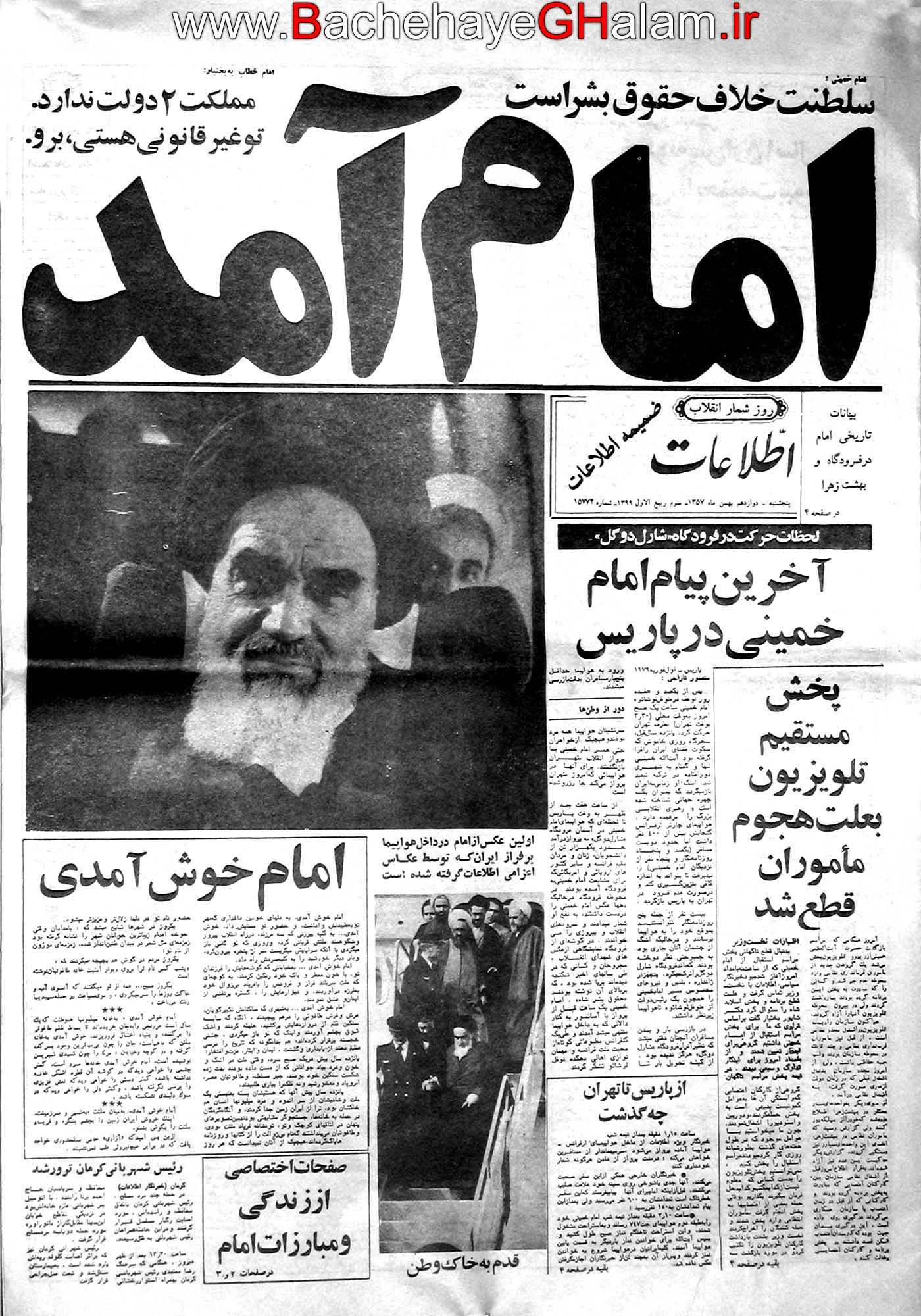http://bachehayeghalam.ir/images/enghelab/12-bahman-57.jpg