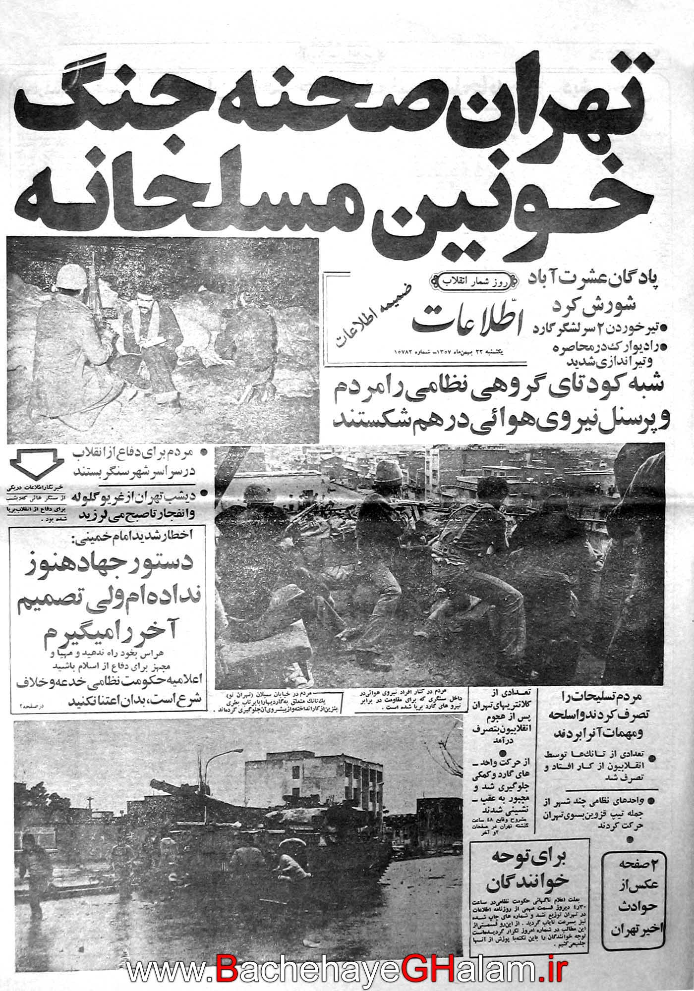 وقايع 18 بهمن تا 22 بهمن57