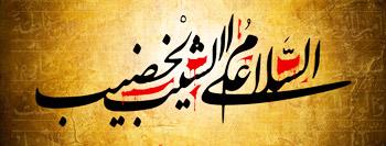 السلام علی شیب الخضیب