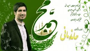 hamed-zamani-mohammad