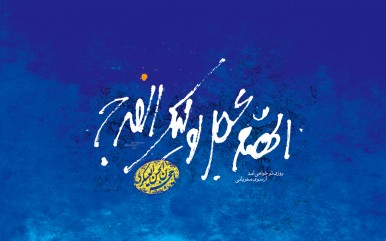 imam_zaman_hazrate_mahdi-386x241.jpg