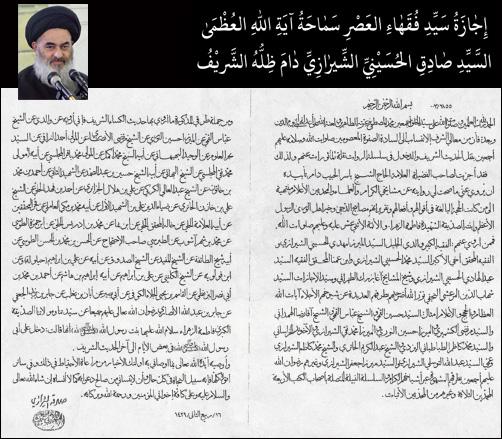 «اجازه نامه یاسر الحبیب ازآیت الله صادق شیرازی»