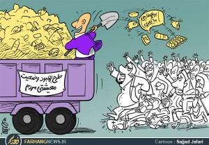 sabadkala-cartoon