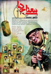 merajiha-movie-poster
