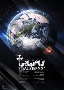 final-step-poster