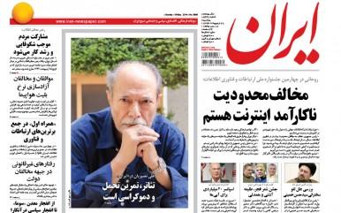 iran-newspaper