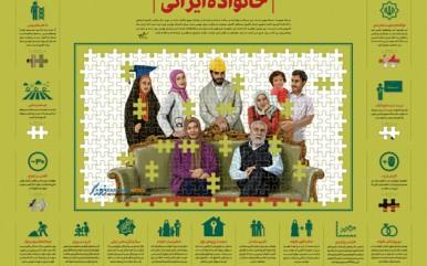 iranian-family-s