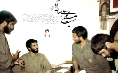 mohammad-jahanara-poster