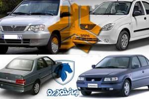 ایران خودرو سایپا بچه های قلم
