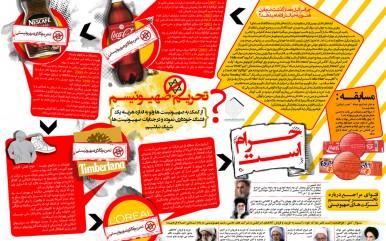 اینفوگرافی-تحریم-کالاهای-صهیونیستی-1
