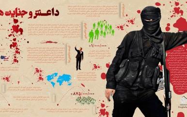 داعش و جنایت های فاحش