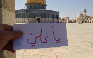 قبة الصخره فلسطین