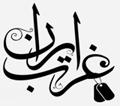 غرب ایران - جامعه خبری مقاومت استان همدان