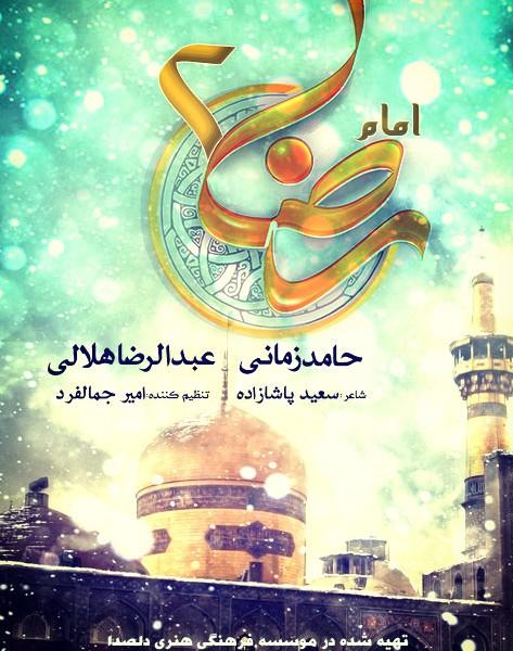 hamed-zamani-helali-emam-reza-2