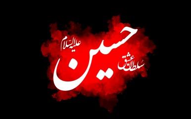 حسین-علیه-السلام