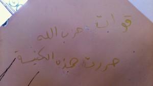 القصیر سوریه حزب الله