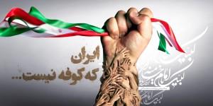 ایران که کوفه نیست 1