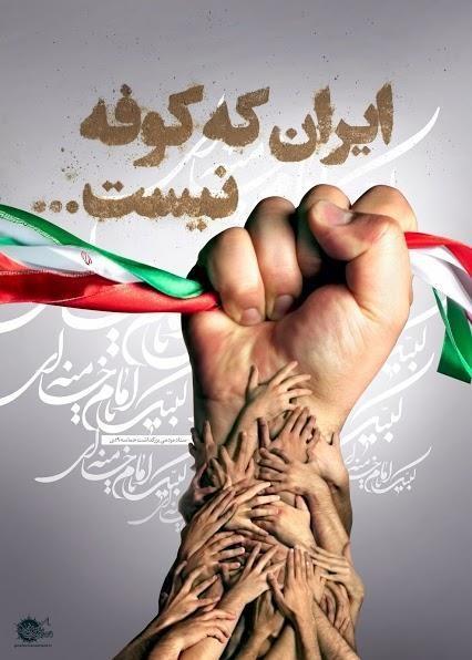 ایران که کوفه نیست