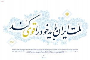 ملت ایران باید خود را قوی کند