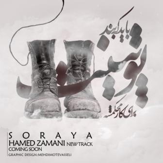 Hamed-Zamani-Soraya