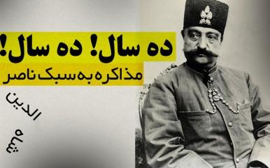 مذاکره ناصرالدین شاه