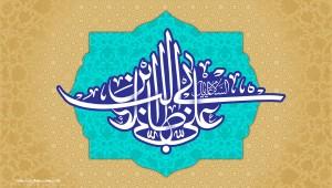 13 رجب ولادت امام علی علیه السلام