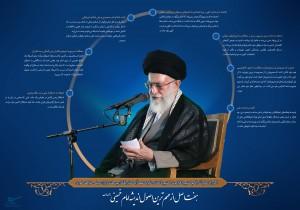 هفت اصل اندیشه امام خمینی