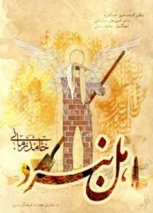 حامد زمانی اهل نبرد