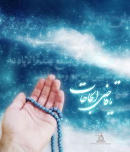 دعا و نیایش 01