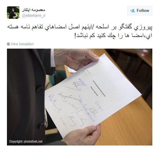 تصویر امضاها زیر برجام در صفحه توئیتر معصومه ابتکار