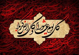 کل یوم عاشورا امام حسین