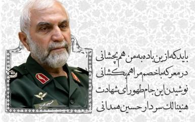 سردار شهید حسین همدانی