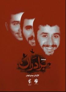 مستند برادران شهید مهدی نوروزی