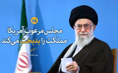 امام خامنه ای مجلس شورای اسلامی